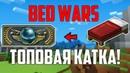 Minecraft bed wars топавая катка