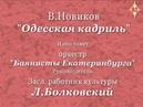 Оркестр Баянисты Екатеринбурга В. Новиков Одесская кадриль