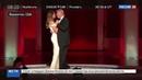 Новости на Россия 24 Первый танец Дональда и Мелании Трамп Видео
