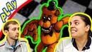 БолтушкА и ПРоХоДиМеЦ Встретились с Мишкой ФРЕДДИ! 167 Игра для Детей - 5 ночей с Фредди
