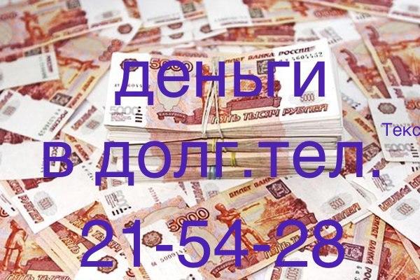 Деньги в долг под расписку альметьевск