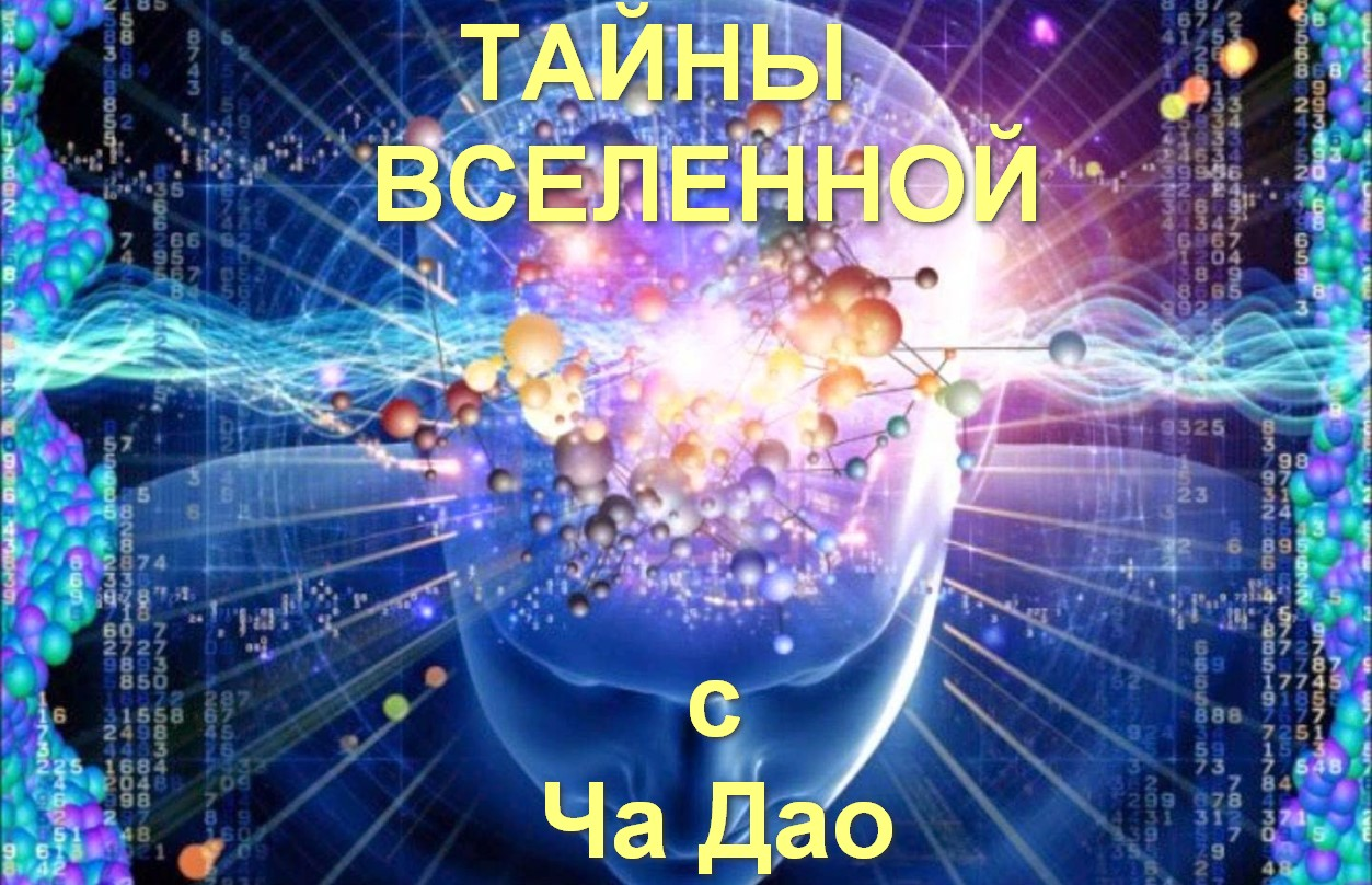 Афиша Краснодар Тайны Вселенной с Ча Дао l Каждое воскресенье