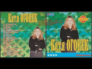 Сборник Катя Огонек «Татуировочка» 2004
