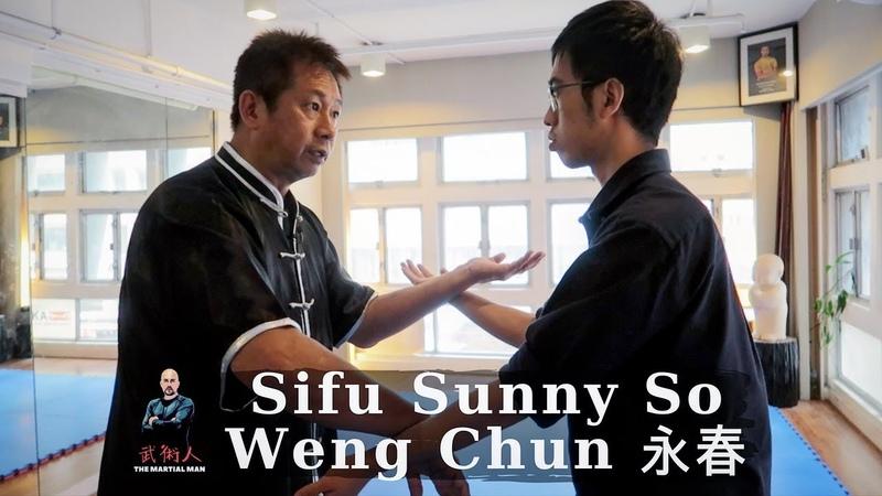 Tang Yick Weng Chun 永春 Sifu Sunny So Part 1