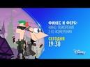 Анимационный фильм «Финес и Ферб: Покорение второго измерения» на Канале Disney!