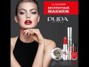 Make-Up от профессионального визажиста PUPA