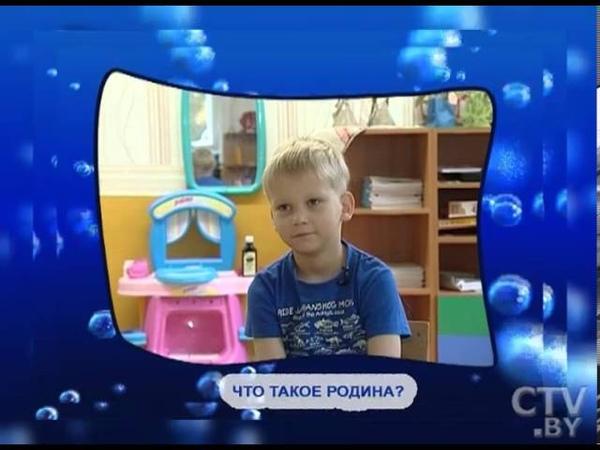 CTV.BY Дети говорят что такое родина