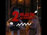 ДИКИЕ ПРЕДКИ   2 недели   В кино с 22 марта