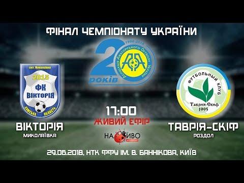 LIVE| Вікторія – Таврія-Скіф| Чемпіонат України з футболу серед аматорів 2017/2018| ФІНАЛ