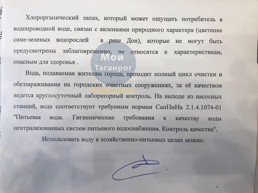 Водоканал Таганрога дал официальные разъяснения неприятного запаха воды из кранов