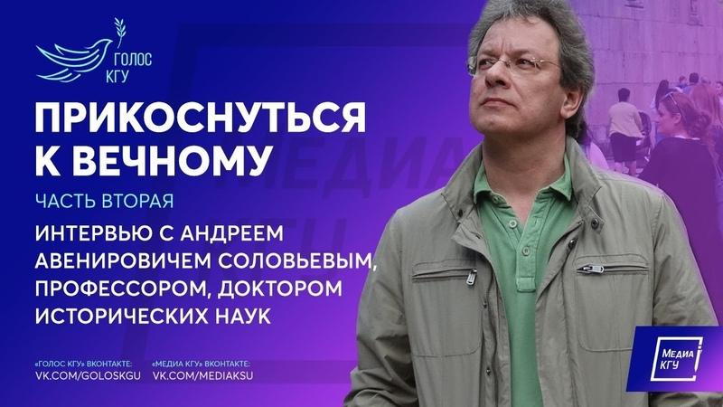 Прикоснуться к вечному с Андреем Соловьевым. Часть вторая