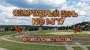 СПОРТИВНЫЙ ДЕНЬ КФ МГТУ|| Sports challenge day