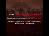 ФАН ТУРНИР на лане по DOTA 2, от HP ЗОНЫ в NEXT ESENTAI
