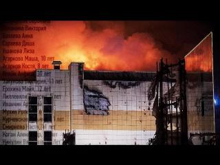 ПРОЩАЛЬНЫЙ КЛИП в честь погибших детей (Трагедия в Кемерово 25.03.2018)