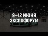 Royal Auto Show 2018