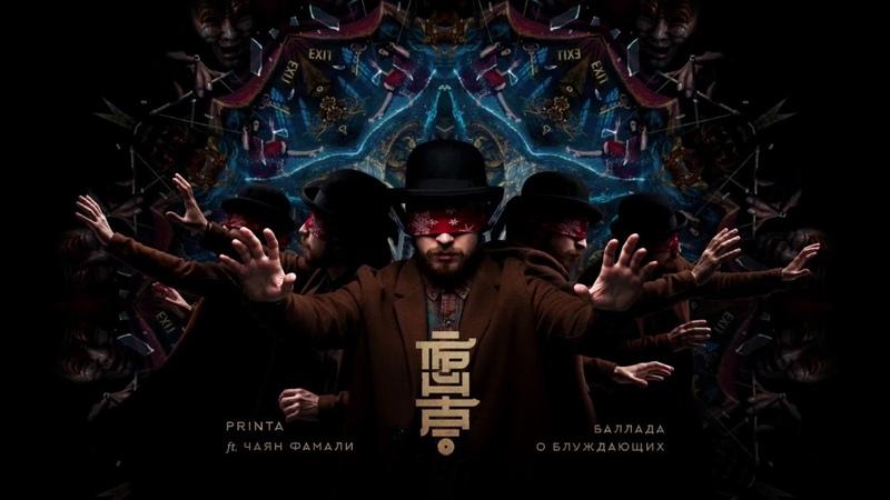 Printa - Баллада о блуждающих (feat. Чаян Фамали)