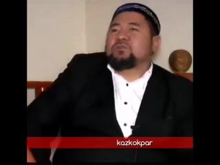 Мұсылманның қызы тек мұсылманға тұрмысқа шығу керек - Сансызбай Құрбанұлы.