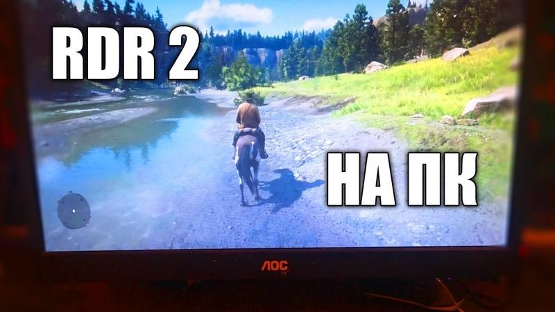 Red Dead Redemption 2 на ПК! ➤ как играть в RDR 2 на компьютере (PC)