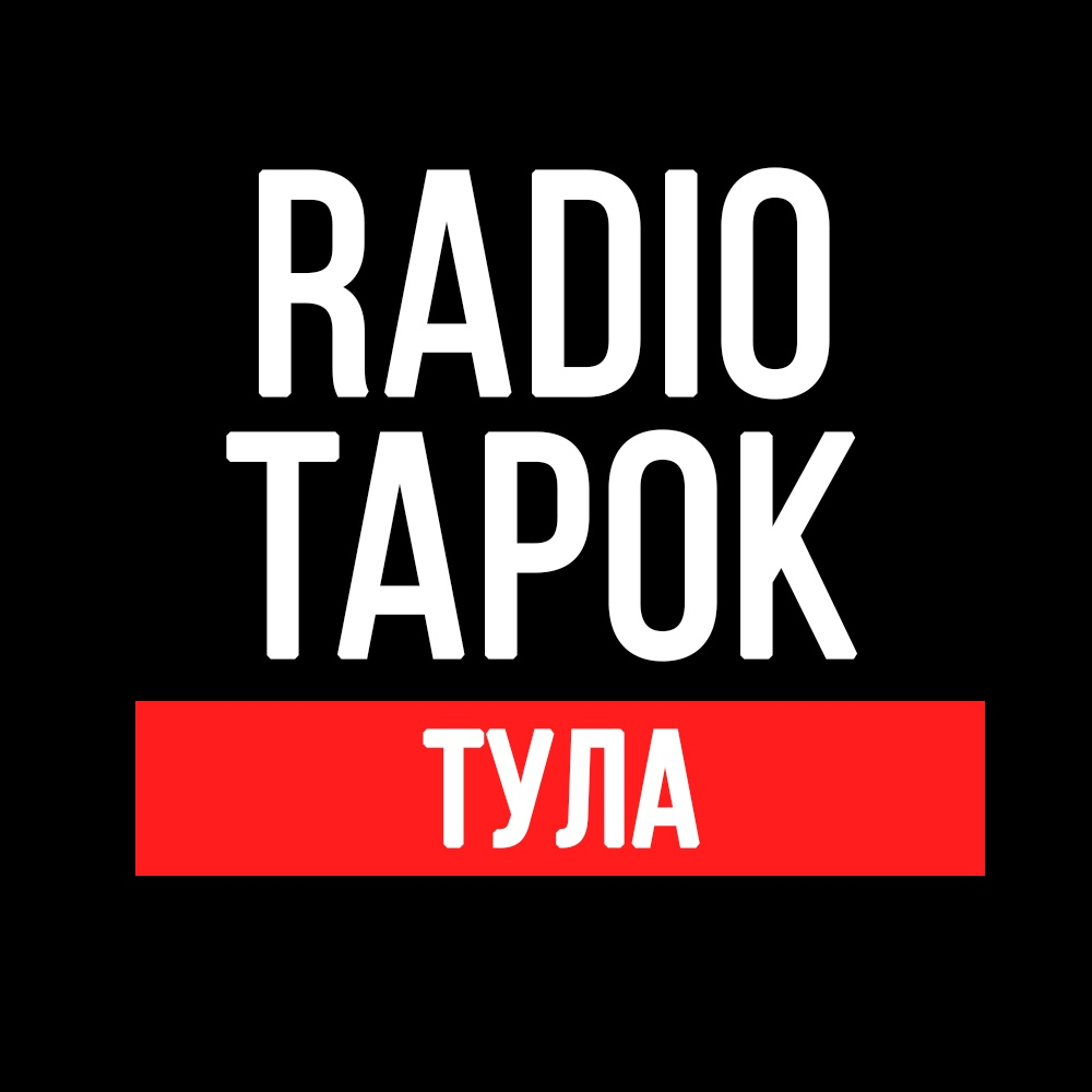Афиша Тула RADIO TAPOK в Туле / 9 декабря 2018