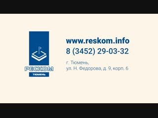 ООО Реском-Тюмень. Информация для соискателей