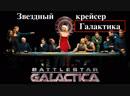 Звездный крейсер Галактика сериал 2004 2009 1 сезон 1 3 серия
