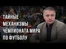 Тайные механизмы чемпионата мира по футболу. Валерий Пякин