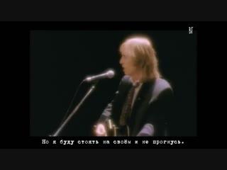 Том Петти - Я не прогнусь (Tom Petty And The Heartbreakers - I Wont Back Down) русские субтитры