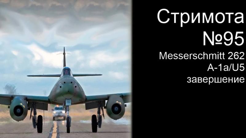 Стримота № 95 Messerschmitt Me 262 A-1a/U5 Масштаб 1/48