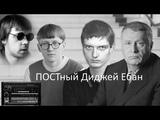 Potspunk Division Диджей Ебан (постпанк кавер)