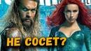 DC против Марвел, разбор промо Аквамена, сексуальная Мера и дата выхода трейлера фильма