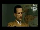 Гитлер про Байбека 500 тенге