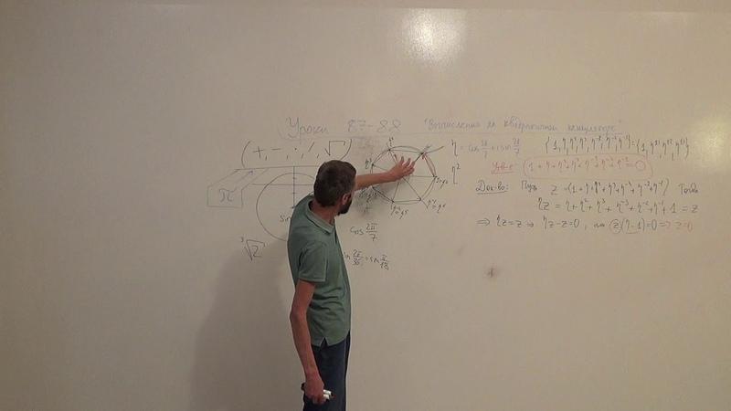 Алексей Савватеев. Уроки 87-88 из цикла 100 уроков математики. Вычислимость на квадратичном калькуляторе