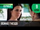 ▶️ Осиное гнездо 9 серия - Мелодрама