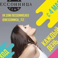 bessonnica63