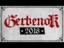 Gerbenok - 2018 Скоро ожидать от Martens Army