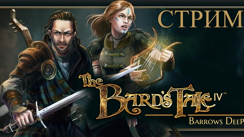 The Bard's Tale IV [СКАЗКИ БАРДОВ]