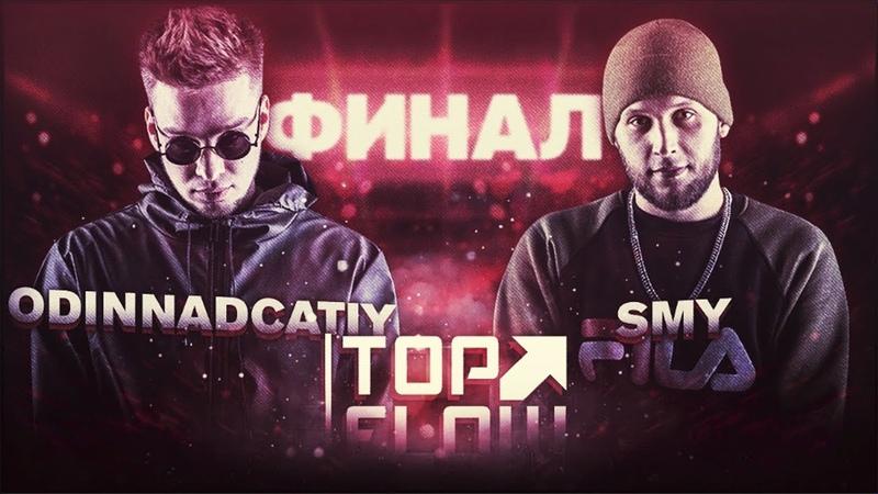 TOP FLOW: ODINNADCATIY vs SMY (ФИНАЛ)