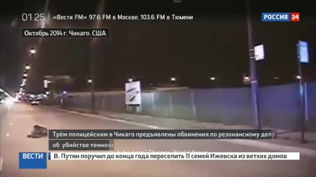 Новости на Россия 24 • В Чикаго судят полицейских, покрывавших своего напарника-убийцу