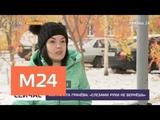 Маргарита Грачева призналась, что не верит в раскаяние экс-супруга - Москва 24