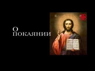 Что делать,если грехи повторяются? Зачем каяться, если Бог и так,всё знает?