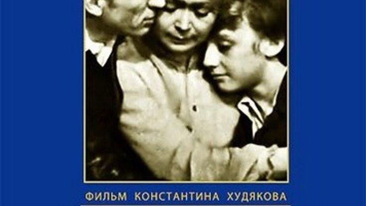 Такая короткая долгая жизнь (1975) Страна: СССР