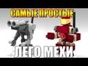 САМЫЕ ПРОСТЫЕ МЕХИ ИЗ ЛЕГО Ч 2 КОТОРЫЕ ЛЕГКО СОБРАТЬ САМОМУ Инструкция lego
