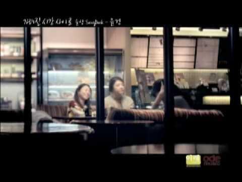 [MV] Yoon Gun - Between Over Time