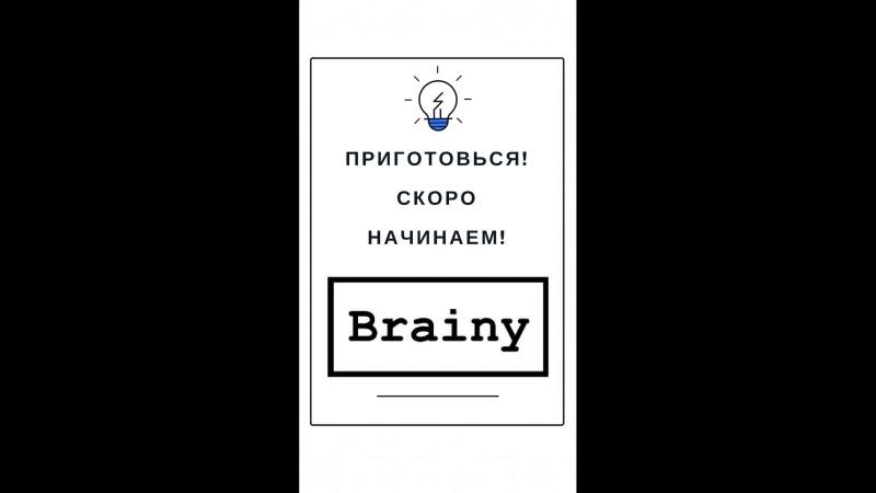 Розыгрыш сертификатов на 500 рублей в викторине Brainy