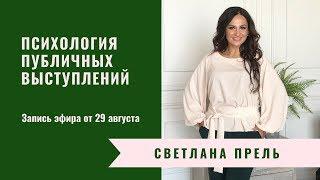 Психология публичных выступлений Светлана Прель