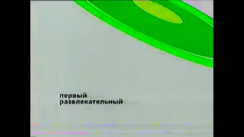 Заставка (СТС, 2002-2003) Качели