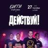 27 Сентября | Действуй! в Москве