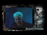 Танцы на воде - Вадим Усланов