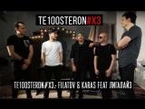 Filatov & Karas и Лигалайз в гостях у группы Те100стерон (Часть 2)