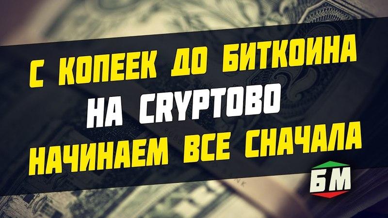 Заработок в интернете - биткоин с нуля на бинарных опционах cryptobo